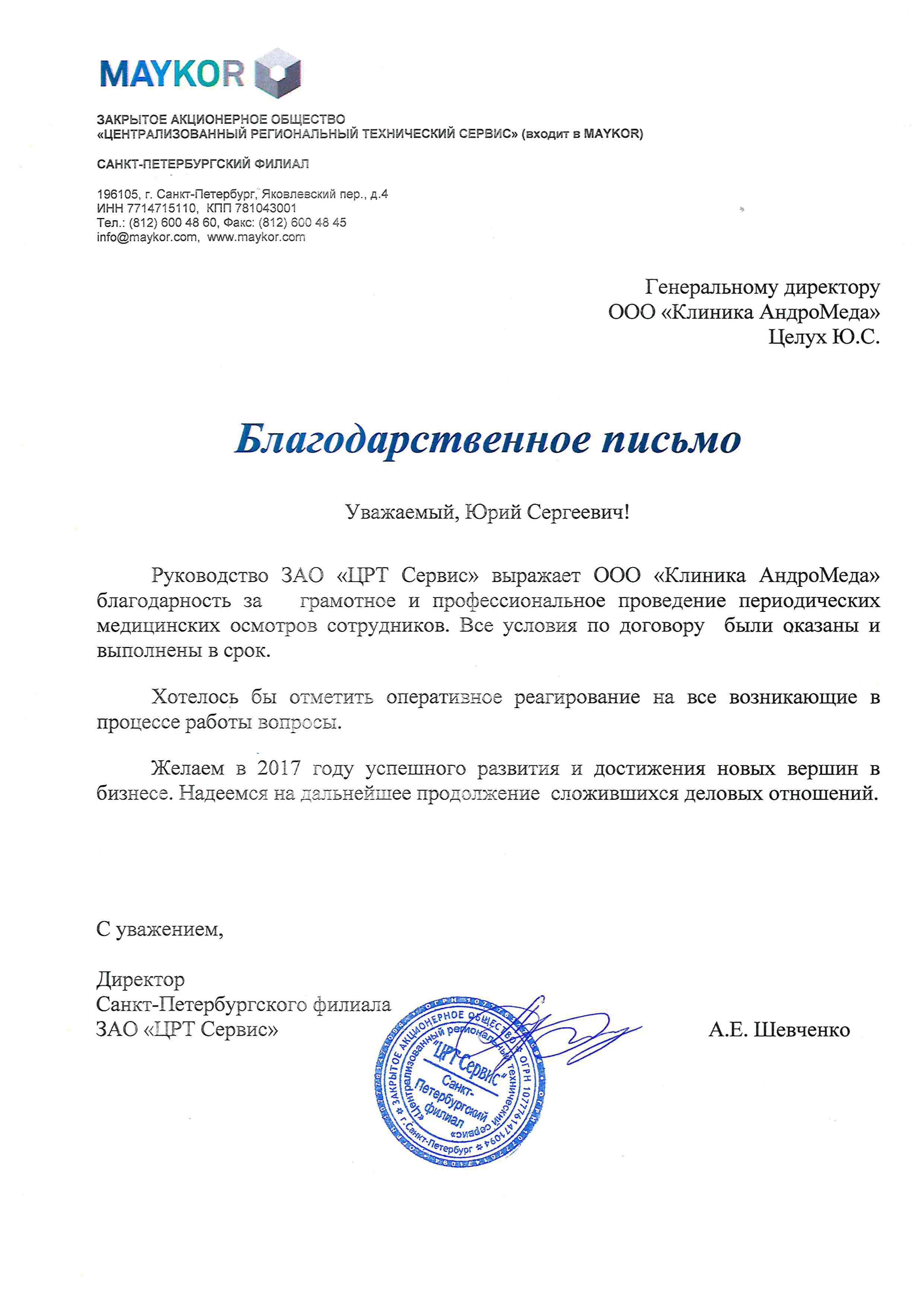 Профосмотр по приказу 302Н Кронштадтский район медицинская справка о посещении врача