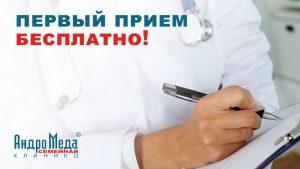 Хирург, косметолог и стоматолог прием бесплатно