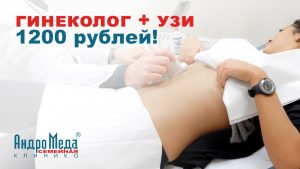 гинеколог + узи 1200 руб