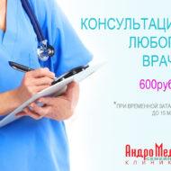 Картинка КОНСУЛЬТАЦИЯ_ЛЮБОГО врача 600 руб. клиника АндроМеда Спб