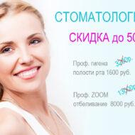 Картинка стоматология с женщиной улыбкой